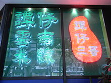 HK TST East 幸福中心 Energy Plaza 譚仔雲南粉線 Chinese noodle shop LED sign.JPG