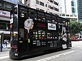 HK Wan Chai 灣仔 Johnston Road tram body ads Tissot watch May-2012.JPG