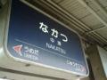 Hankyu Nakatsu Sta Name Kobe Line.JPG