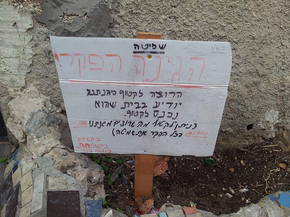 Hefker Shmita Jerusalem 2014