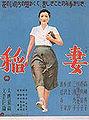 Inazuma poster 2.jpg