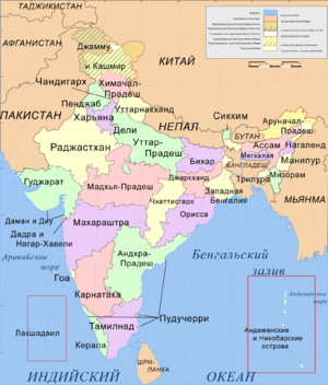 India-states-russian.png