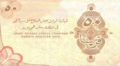 Israeli Occupation 50 Syrian Piastre 1967 Reverse.png