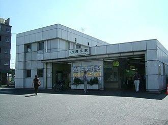 Oku Station (Tokyo) - Oku Station