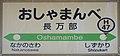 JR Hakodate-Main-Line・Muroran-Main-Line Oshamambe Station-name signboard (Platform 1・2).jpg