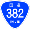 Japanese National Route Sign 0382.svg