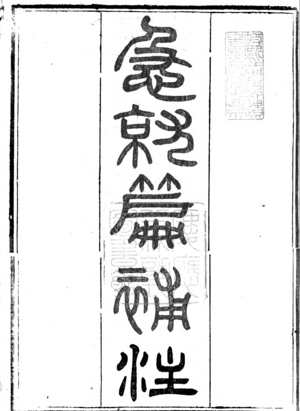 Jijiupian - 1875 edition Jijiupianfuzhu 急就篇補注 with the Yan Shigu and Wang Yilin commentaries, Keio University Library