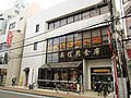Johnan Shinkin Bank Yamato Branch.jpg