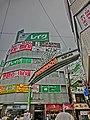Juso SAKAEMACHI - panoramio.jpg