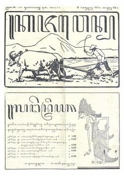 Kajawen 1933-08-26.pdf