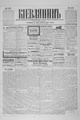 Kievlyanin 1905 157.pdf