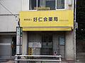 Kojinkai Pharmacy 20110702.jpg