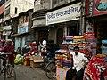 Kolhapur (4167108584).jpg
