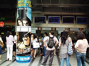 Cinema of South Korea - Movie theater in Sinchon