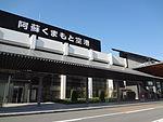 Kumamoto Airport Domestic 2015.JPG