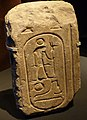 LSR Pharao - Ramses II Kartusche.jpg