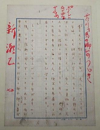 """Ryūnosuke Akutagawa - """"Horse Legs"""", manuscript page, 1925"""