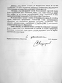 Letter from the Russian Ministry of Justice on 2011-05-04 no. 07-27954 P. 2.png
