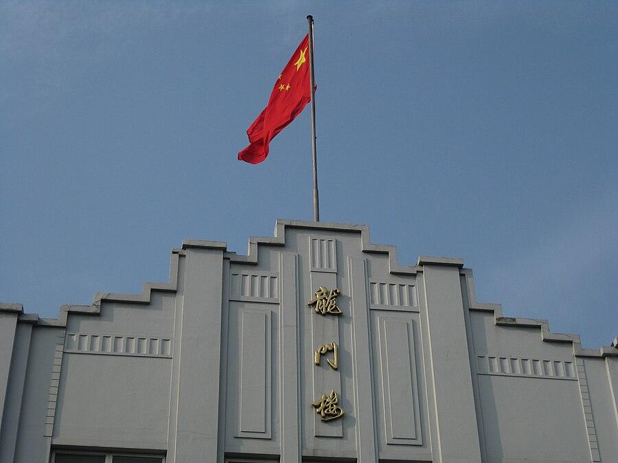 Shanghai High School