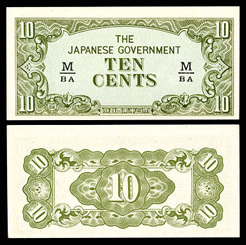 Japanese government-issued ten-cent banknote for use in Malaya and Borneo