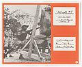 "Malaya Today (Photo Poster Set ""D"") - NARA - 5730017.jpg"