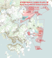 Map of the Hong Kong UNESCO Global Geopark.png