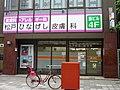 Matsudoeki-Nishiguchi Post Office.jpg