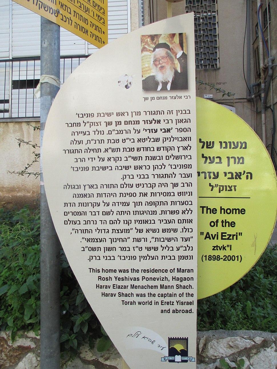 Memorial plaque to Rabbi Shach