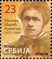 Mileva Marić 2014 Serbian stamp.jpg