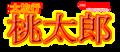 Momotaro-japan.png