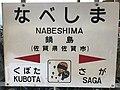 Nabeshima Station Sign.jpg