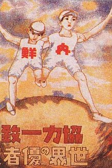 Japan-Korea. Teamwork and Unity. Champions of the World. - The notion of racial and imperial unity of Korea and Japan gained widespread following among the literate minority of the middle and upper classes. Naisen ittai postcard.jpg