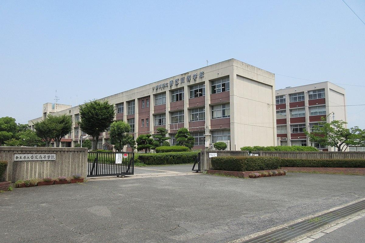 香芝高等学校