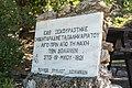 Nikitaras commemorative plaque at Agios Ioannis chapel - Ano Doliana, Arcadia, Greece.jpg