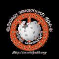 Odia Rathajatra Edit-a-thon 2016 logo.png