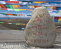 Official Marking Stone at Nam Tso.jpg