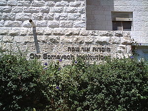Ohr Somayach, Jerusalem - Ohr Somayach entrance sign