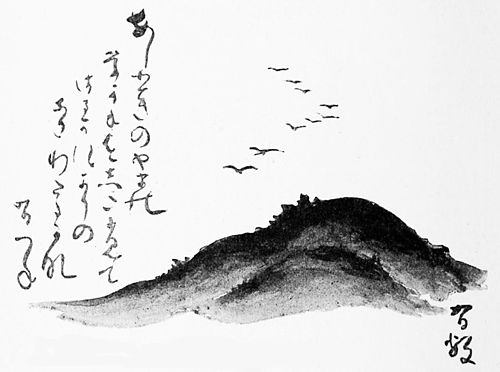 PSM V43 D028 Facsimile of a poem by aritsune.jpg