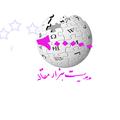Persian wikipedia logo.png