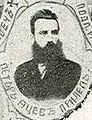 Petar Atsev Prilep IMARO.JPG