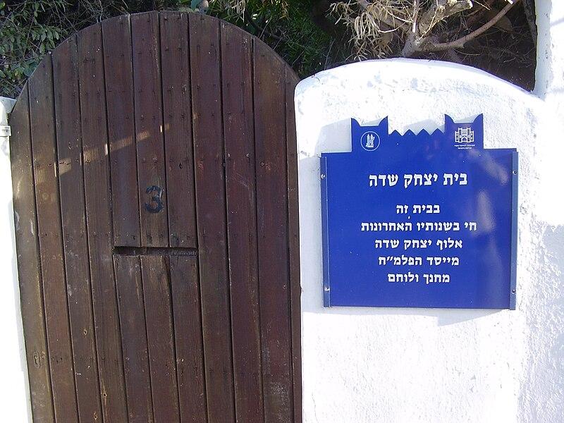 בית יצחק שדה ביפו