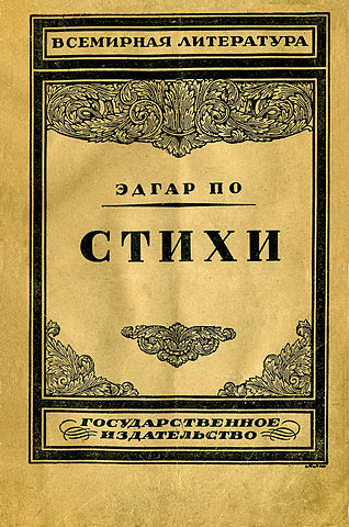 Переводы лирики Эдгара По, 1924