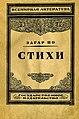 Poe (poems) - Bryusov.jpg