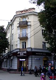 Poltava Sobornosti (Zhovtneva) Str. 27 Apartment House with Store 01 (DSCF4402).jpg