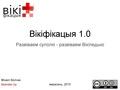 Presentation Wikidapamozhnik 26 verasen 2015.pdf