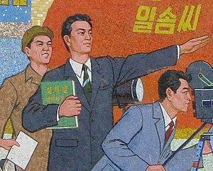 On the Art of the Cinema - Image: Pyongyang Film Studio mural detail cropped
