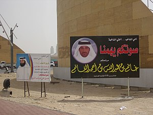Politics of Qatar - Election billboards advertising the 2007 municipal elections.