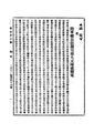 ROC1918-02-11軍政府公報46.pdf