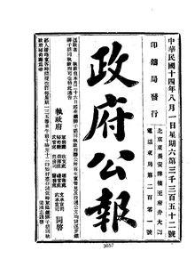ROC1925-08-01--08-15政府公报3352--3366.pdf