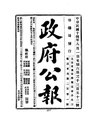 ROC1925-08-01--08-15政府公報3352--3366.pdf